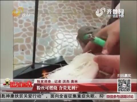 【独家调查】烟台:粉丝可燃烧 含荧光剂?