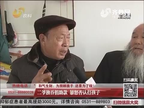 【和气生财】潍坊:为照顾孩子 还是为了钱? 二爷独吞捐助款 暴怒否认打孩子