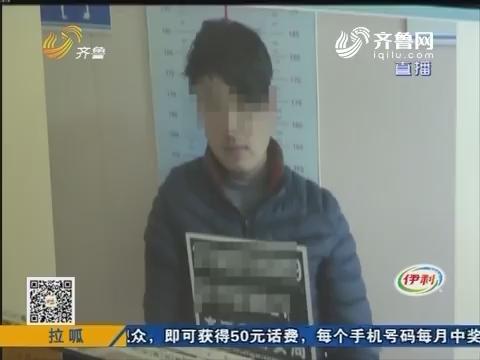 齐河:剧情真上演 大叔被绑架