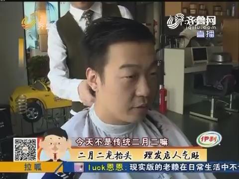 济南:二月二龙抬头 理发店人气旺