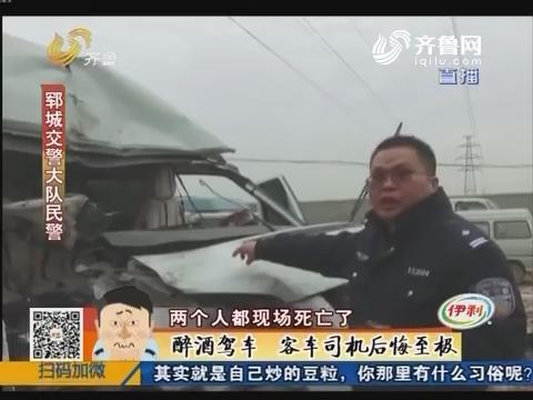 菏泽:客车追尾 三死四伤惨不忍睹