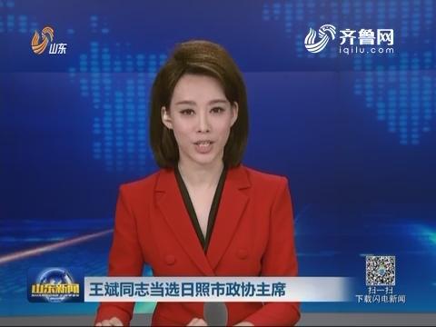 王斌同志当选日照市政协主席