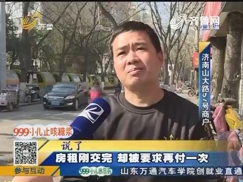 济南:房租刚交完 却被要求再付一次
