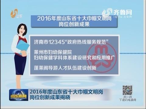 2016年度山东省十大巾帼文明岗岗位创新成果揭晓