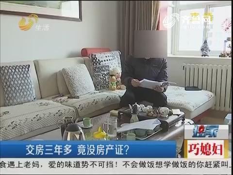 潍坊:交房三年多 竟没房产证?