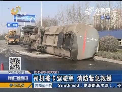 济南:凌晨拉满化学品罐车侧翻