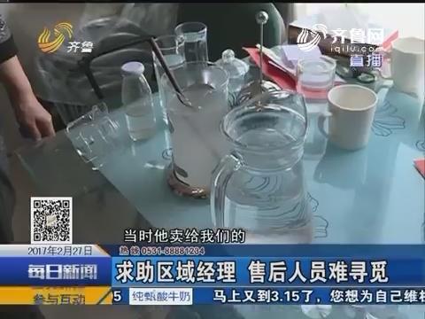 聊城:两千七买净水设备 接水为何不敢喝?