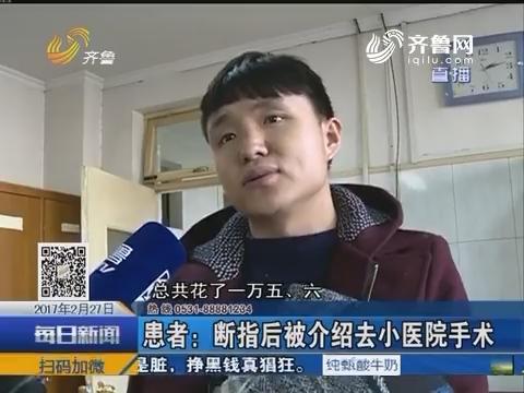 济南:疑惑!去大医院急救为何被转小医院?