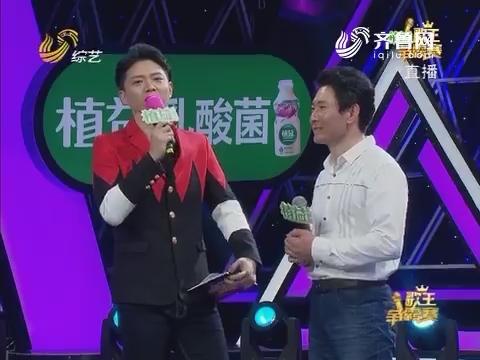 歌王争霸赛:赛场疯子韩玉成为自己演唱《真心英雄》