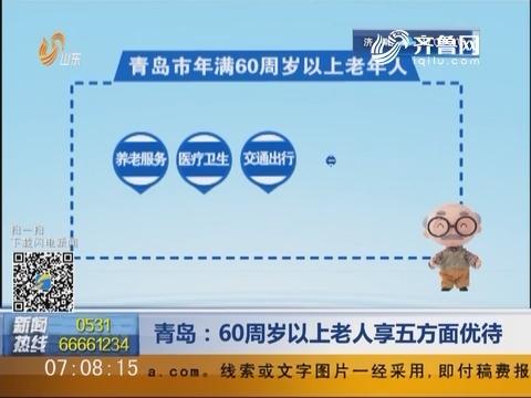 青岛:60周岁以上老人享五方面优待