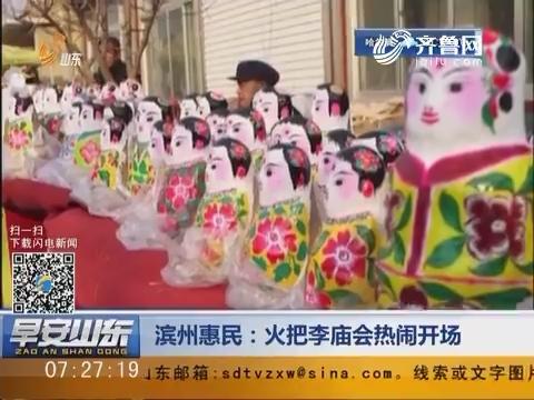 滨州惠民:火把李庙会热闹开场