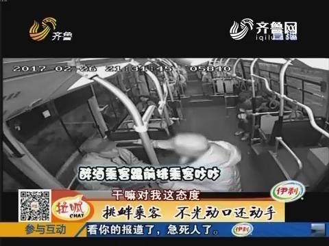 济南:醉酒乘客晕晕乎乎上了车 挑衅乘客不光动口还动手
