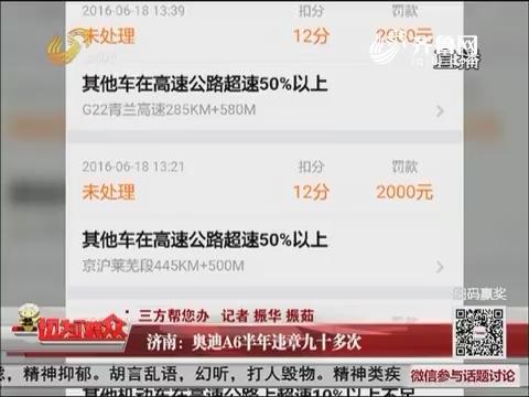 【三方帮您办】济南:奥迪A6半年违章九十多次
