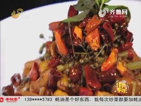 2017年02月28日《非尝不可》:陈皮椒麻鸡