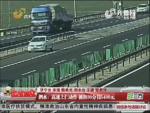 泗水:高速上仨动作 被扣30分罚5400元