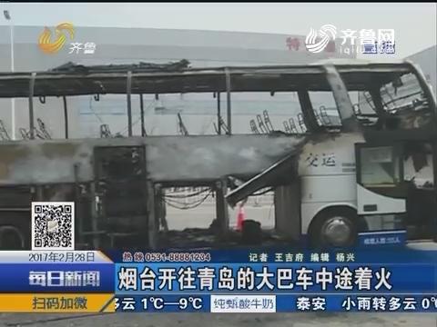 烟台开往青岛的大巴车中途着火