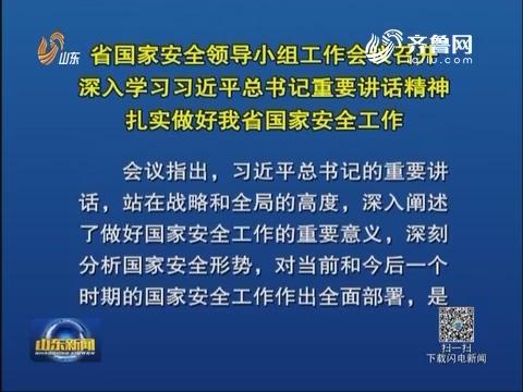 山東省國家安全領導小組工作會議召開
