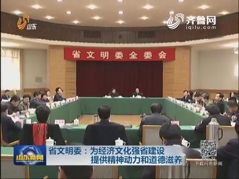 山东省文明委:为经济文化强省建设提供精神动力和道德滋养