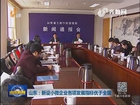 山东:新设小微企业各项发展指标优于全国