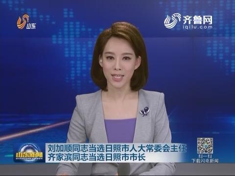 刘加顺同志当选日照市人大常委会主任 齐家滨同志当选日照市市长