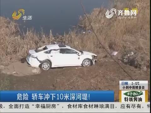潍坊:危险 轿车冲下10米深河堤!