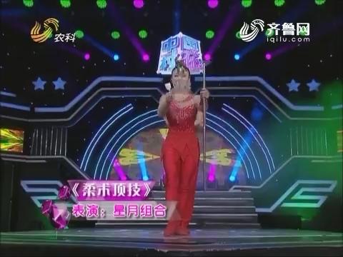 中国村花:星月组合苦练杂技20年 柔术软功极限挑战
