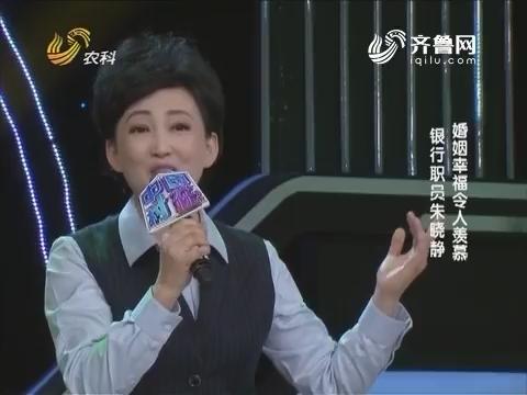 中国村花:银行职员朱晓静 婚姻幸福令人羡慕