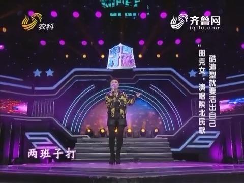 """中国村花:""""朋克女""""演唱陕北民歌 酷造型就要活出自己"""