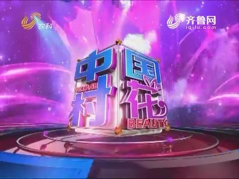 """20170228《中国村花》:""""朋克女""""演唱陕北民歌 酷造型就要活出自己"""