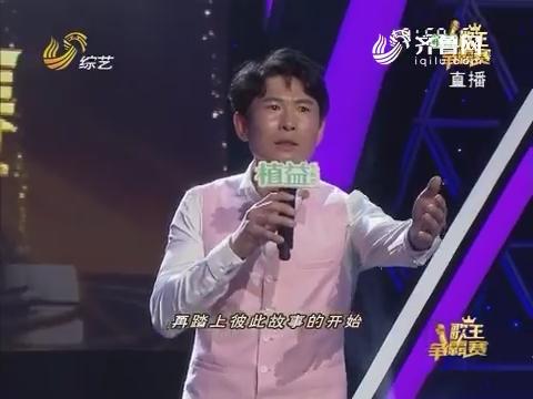 歌王争霸赛:韩玉成演唱《来生缘》 赛场CP姚亚男应战