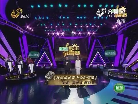 歌王争霸赛:姜老师突破自我 演唱流行歌星《我悄悄地蒙上你的眼睛》