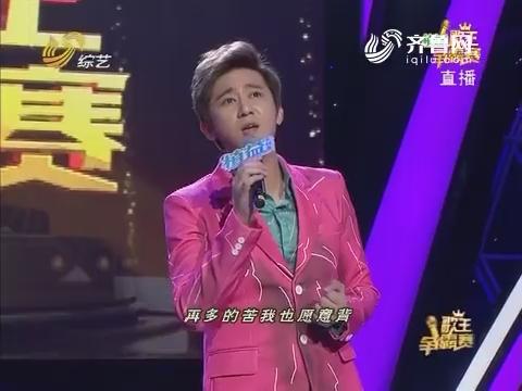 """歌王争霸赛:王亚飞实力演唱《爱如潮水》 """"过气歌手""""不简单"""