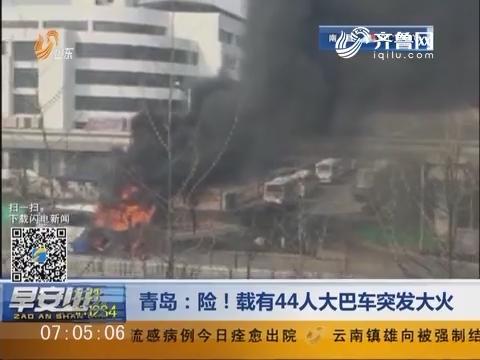 青岛:险!载有44人大巴车突发大火
