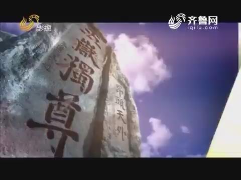 20170301《谁不说咱家乡好》:特色旅游商品展