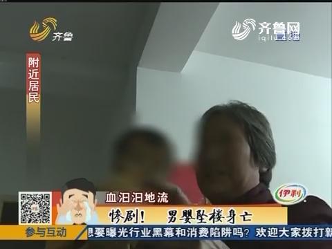 济南:惨剧!男婴坠楼身亡