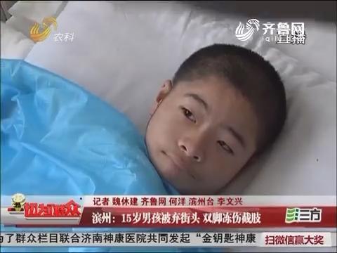 滨州:15岁男孩被弃街头 双脚冻伤截肢