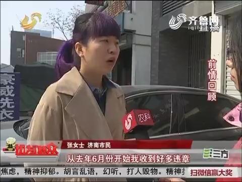 【三方帮您办】济南:奥迪A6遭遇克隆套牌 违章近百次
