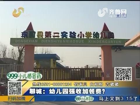 聊城:幼儿园强收加餐费?