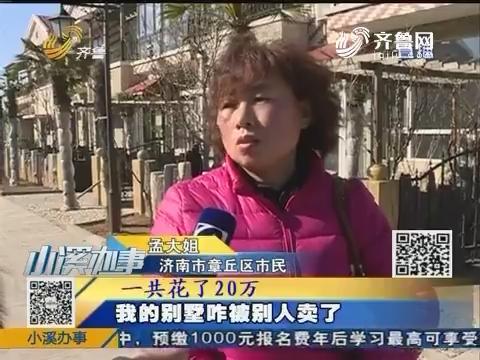 济南:我的别墅咋被别人卖了