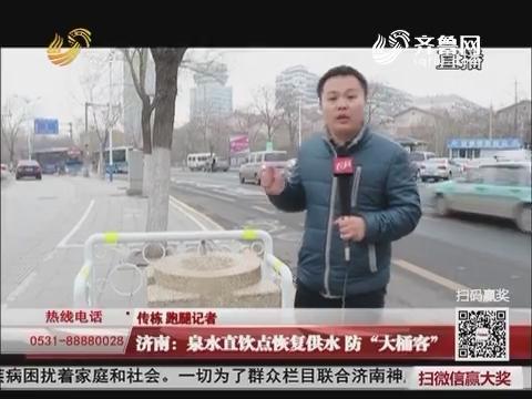 """济南:泉水直饮点恢复供水 防""""大桶客"""""""
