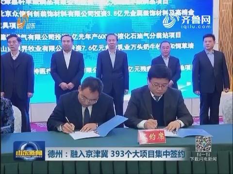 德州:融入京津冀 393个大项目集中签约