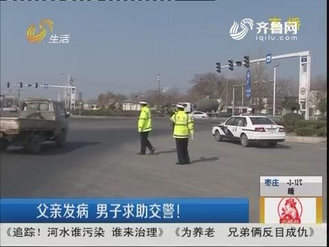 淄博:父亲发病 男子求助交警!