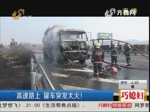 淄博:高速路上 罐车突发大火!