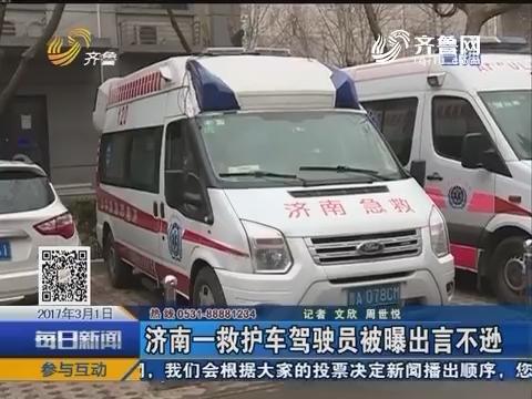 济南一救护车驾驶员被曝出言不逊