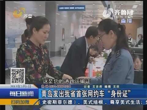 """青岛发出山东省首张网约车""""身份证"""""""