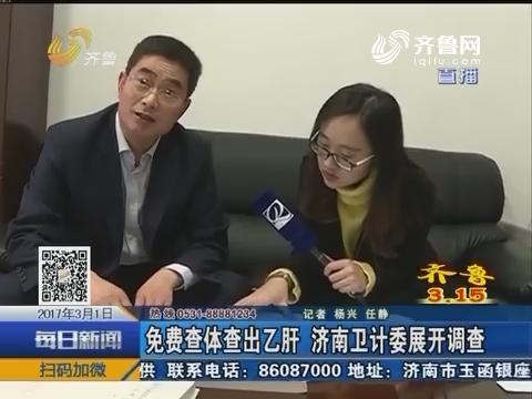 【齐鲁3.15】免费查体查出乙肝 济南卫计委展开调查