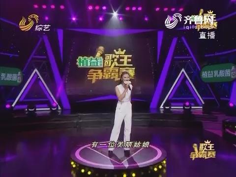 歌王争霸赛:王媛媛实力受质疑 挑战团成员、观众大姐齐挑战