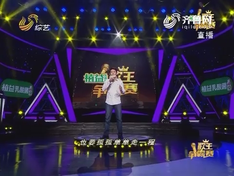 歌王争霸赛:铁汉柔情 狂人韩玉成为妈妈演唱《壮志在我胸》