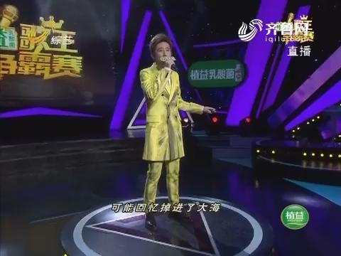 歌王争霸赛:王亚飞为姚亚男演唱歌曲《这就是爱》