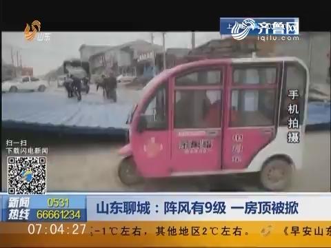 山东聊城:阵风有9级 一房顶被掀